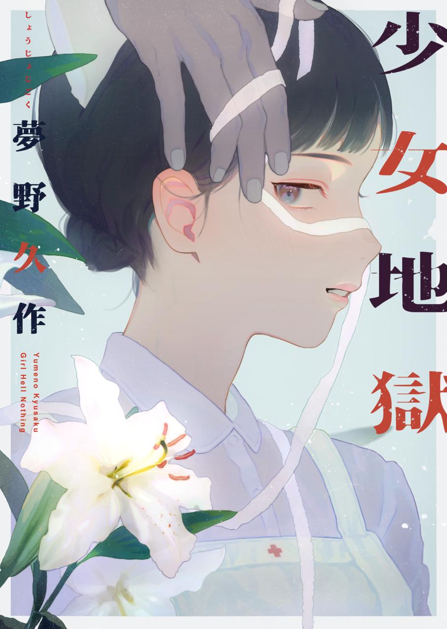 少女地獄 何んでも無い Illust of 日名川 せうゆ Nov.2019Contest girl flower
