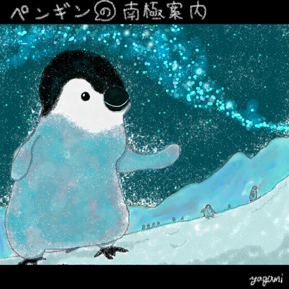 ペンギンの南極案内 Illust of 八神 奏 July2020_Contest:Anniversary kawaii original Penguin oc