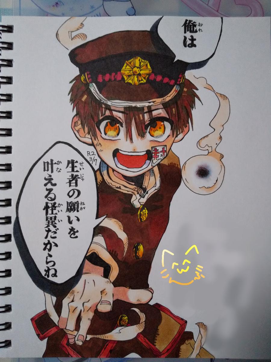 花子くん Illust of こんぶねこ✌🏻🍖@自己紹介必読 過去絵 Copic Toilet-boundHanako-kun 模写
