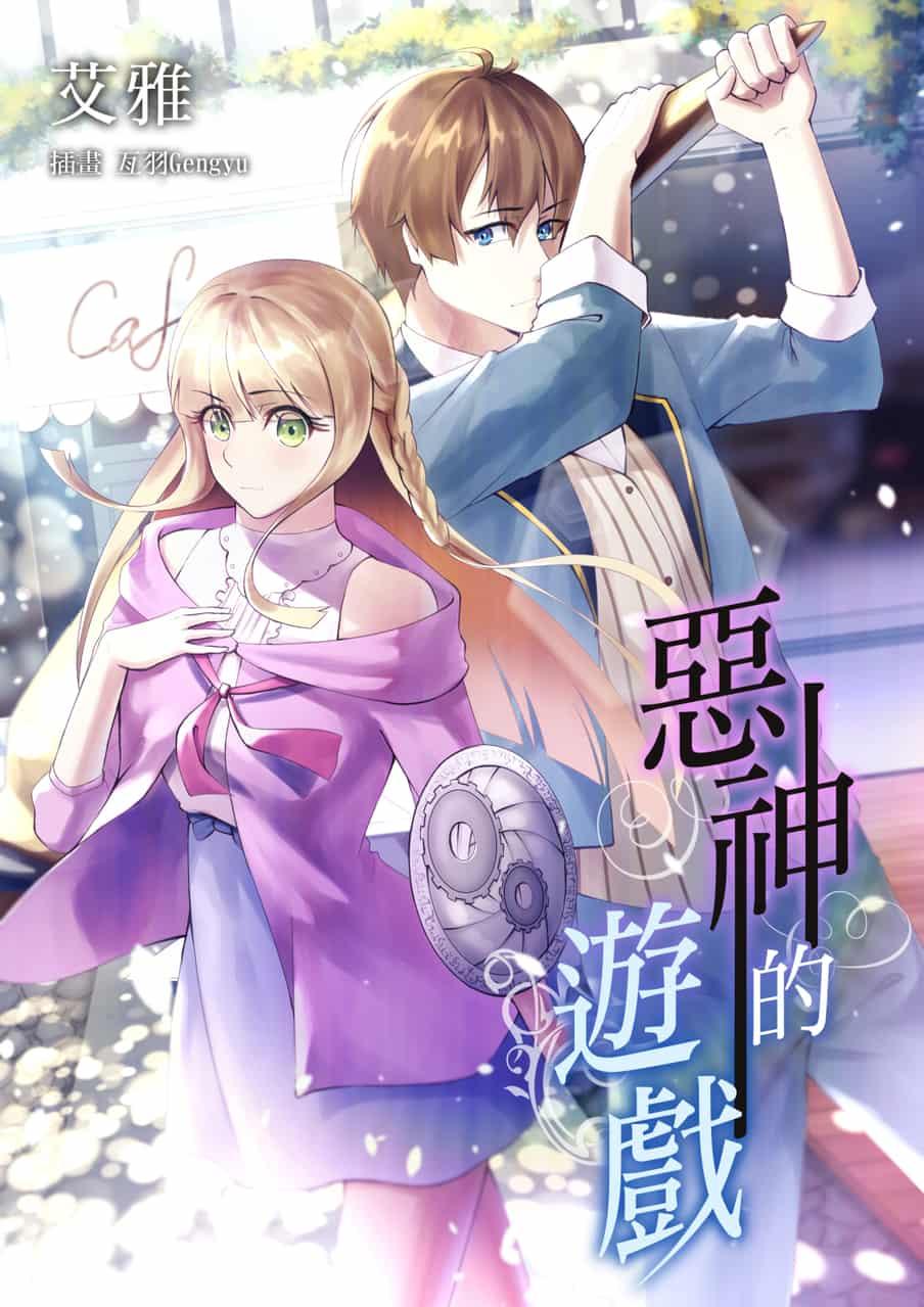 惡神的遊戲 Illust of 亙羽 Gengyu ARTstreet_Ranking 表紙 original