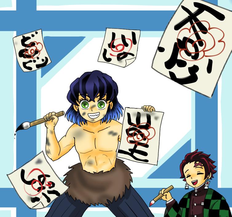 15の手習い Illust of ちょこ DemonSlayerFanartContest HashibiraInosuke KimetsunoYaiba 鬼殺隊 KamadoTanjirou