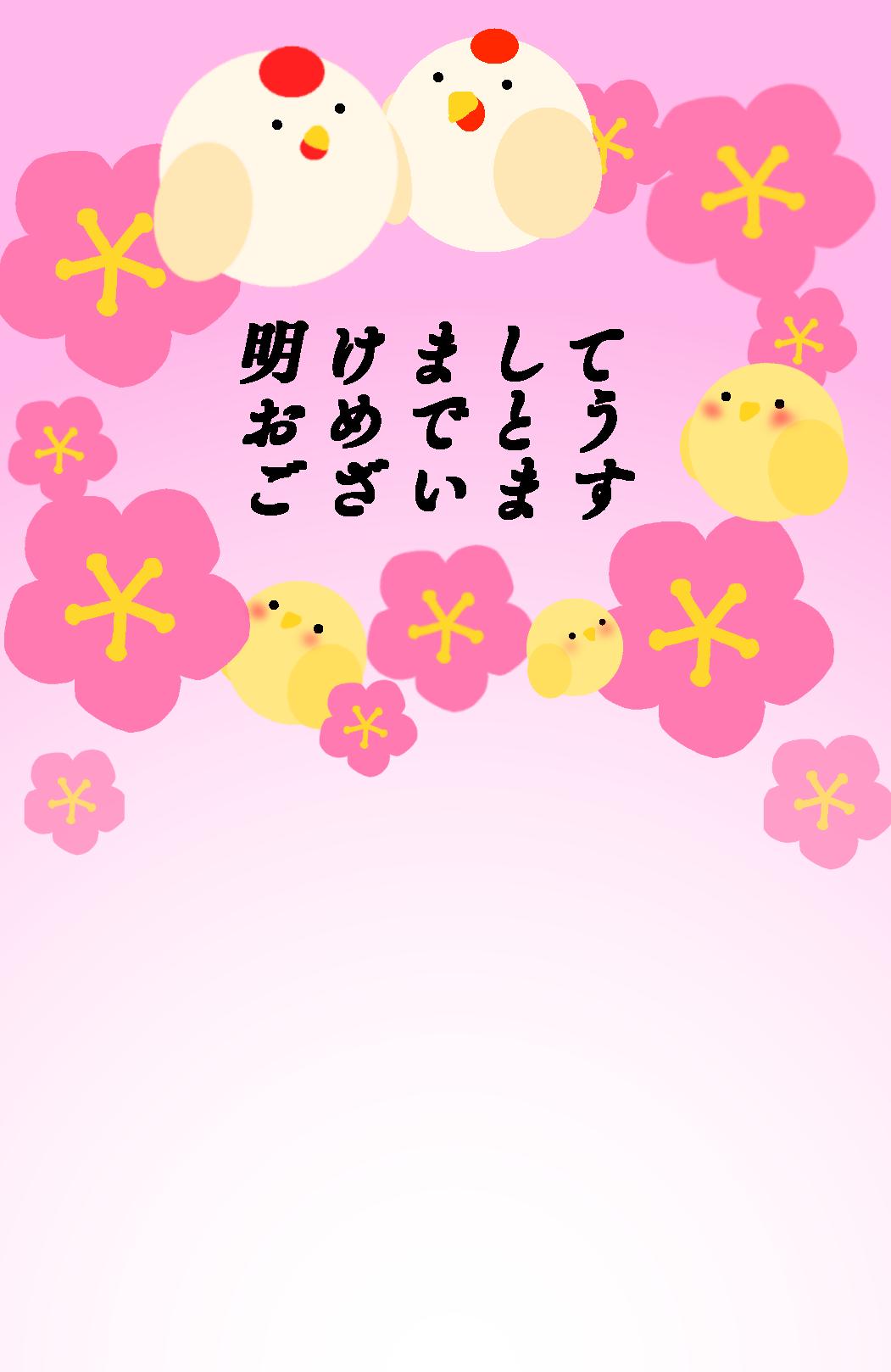 ♡Jasmine♡/年賀状