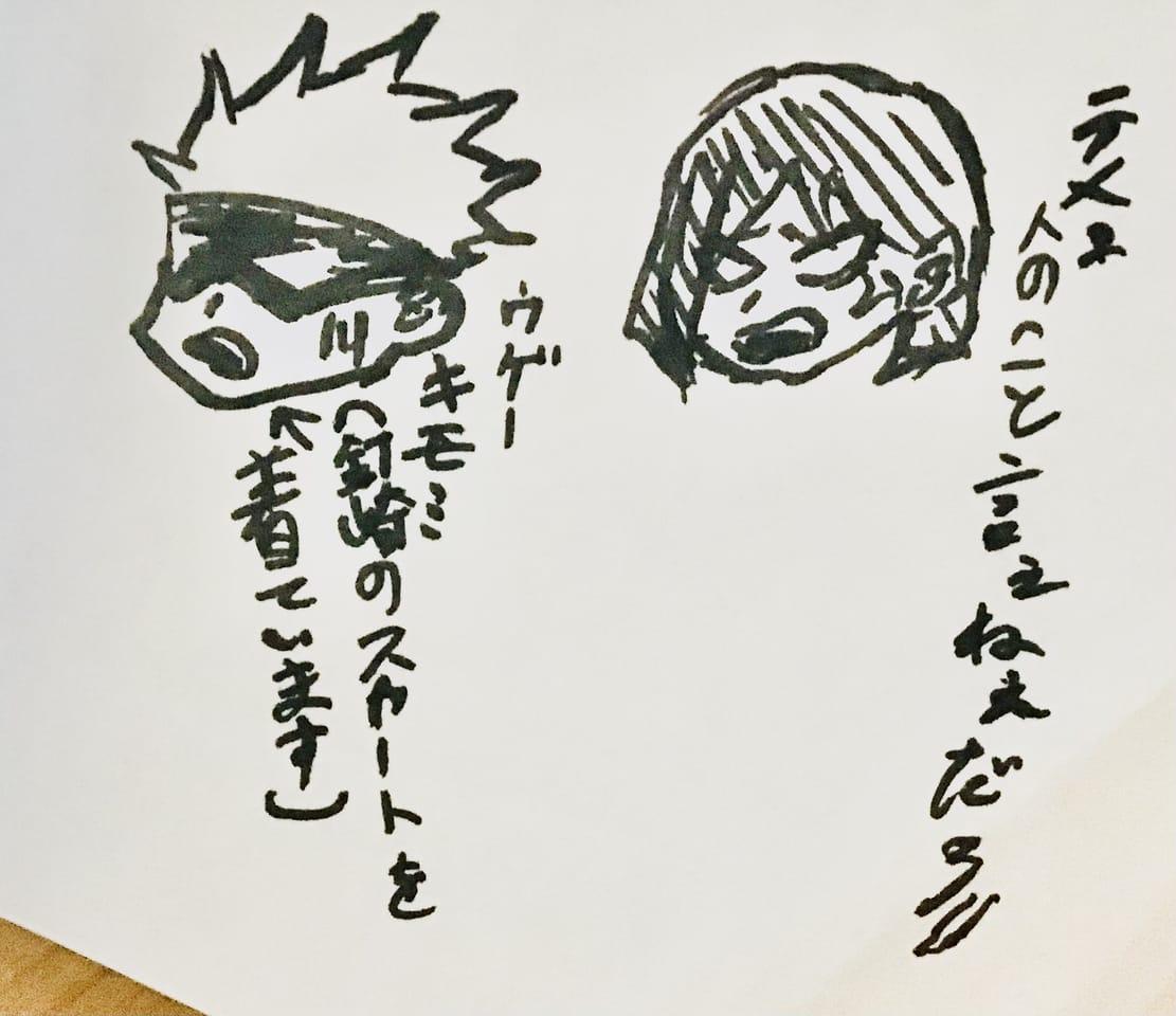 真人ちゃん Illust of りりもん/±± #4級絵師 真人 筆ペン JujutsuKaisen 一発描き