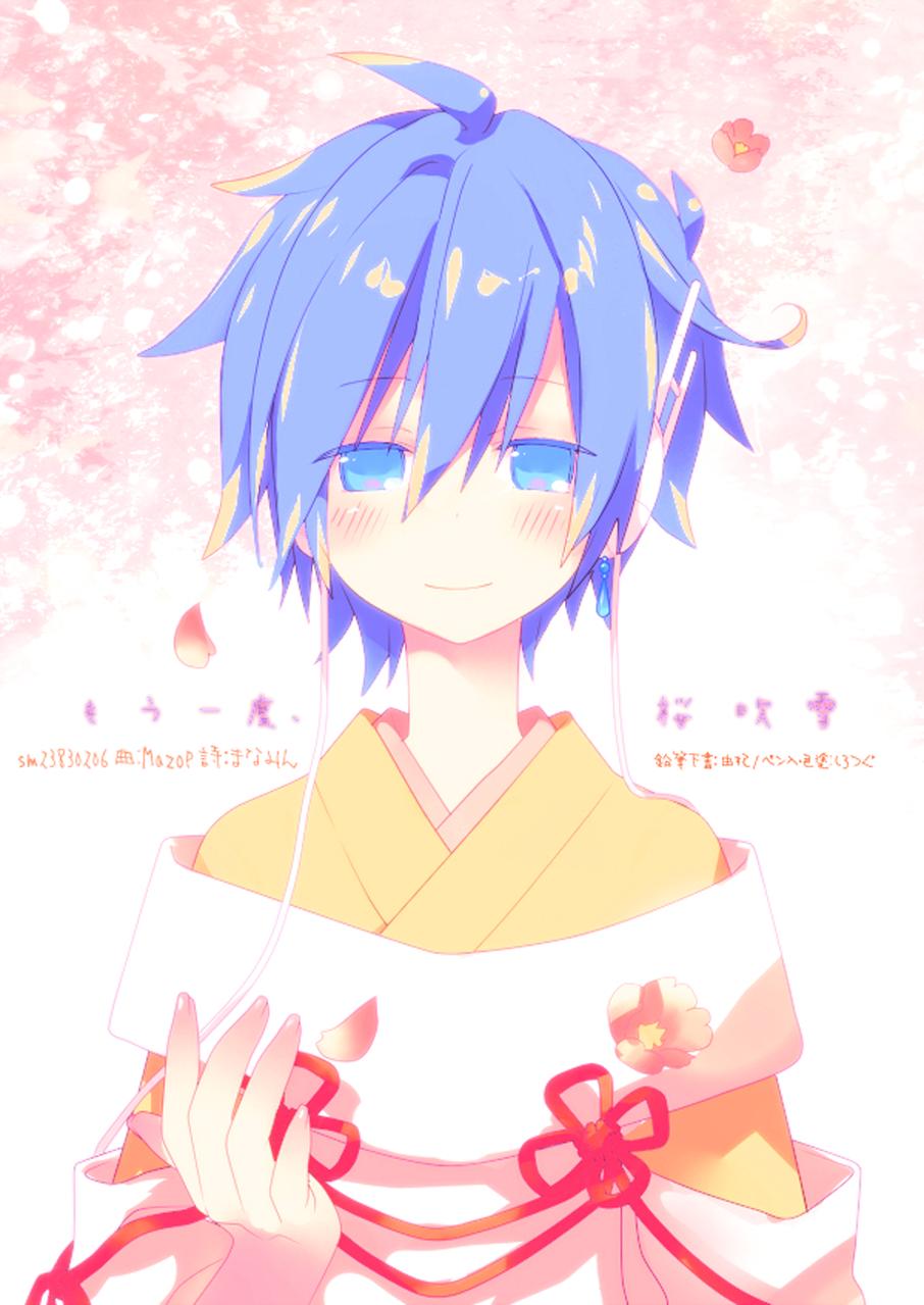 もう一度、桜吹雪
