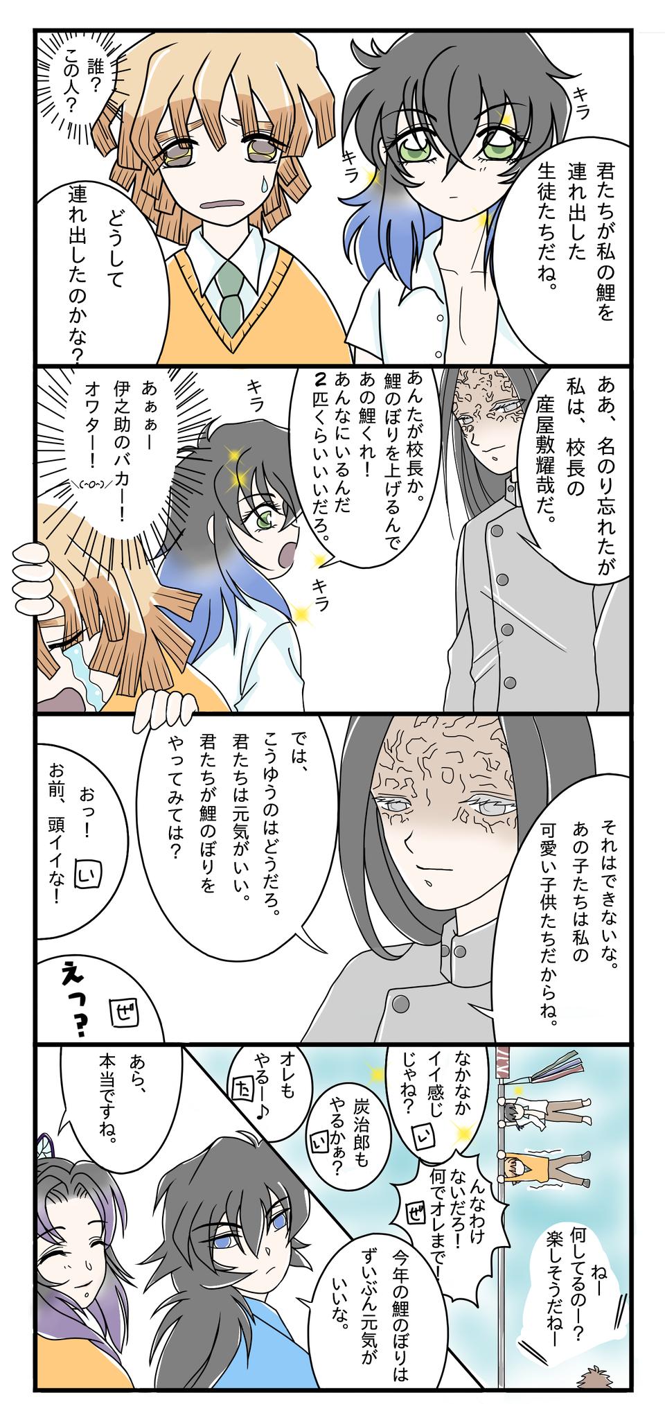 「鬼滅ピー園5」四コマ 少しでも楽しくなりますように(*^^*) Illust of りん🌸いつも眠いw medibangpaint