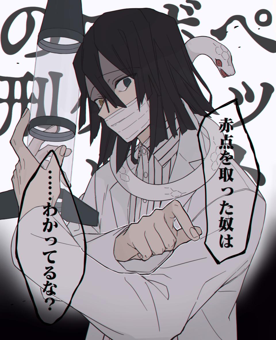 伊黒センセイ🚀💥💥 Illust of のど飴 medibangpaint IguroObanai KimetsunoYaiba