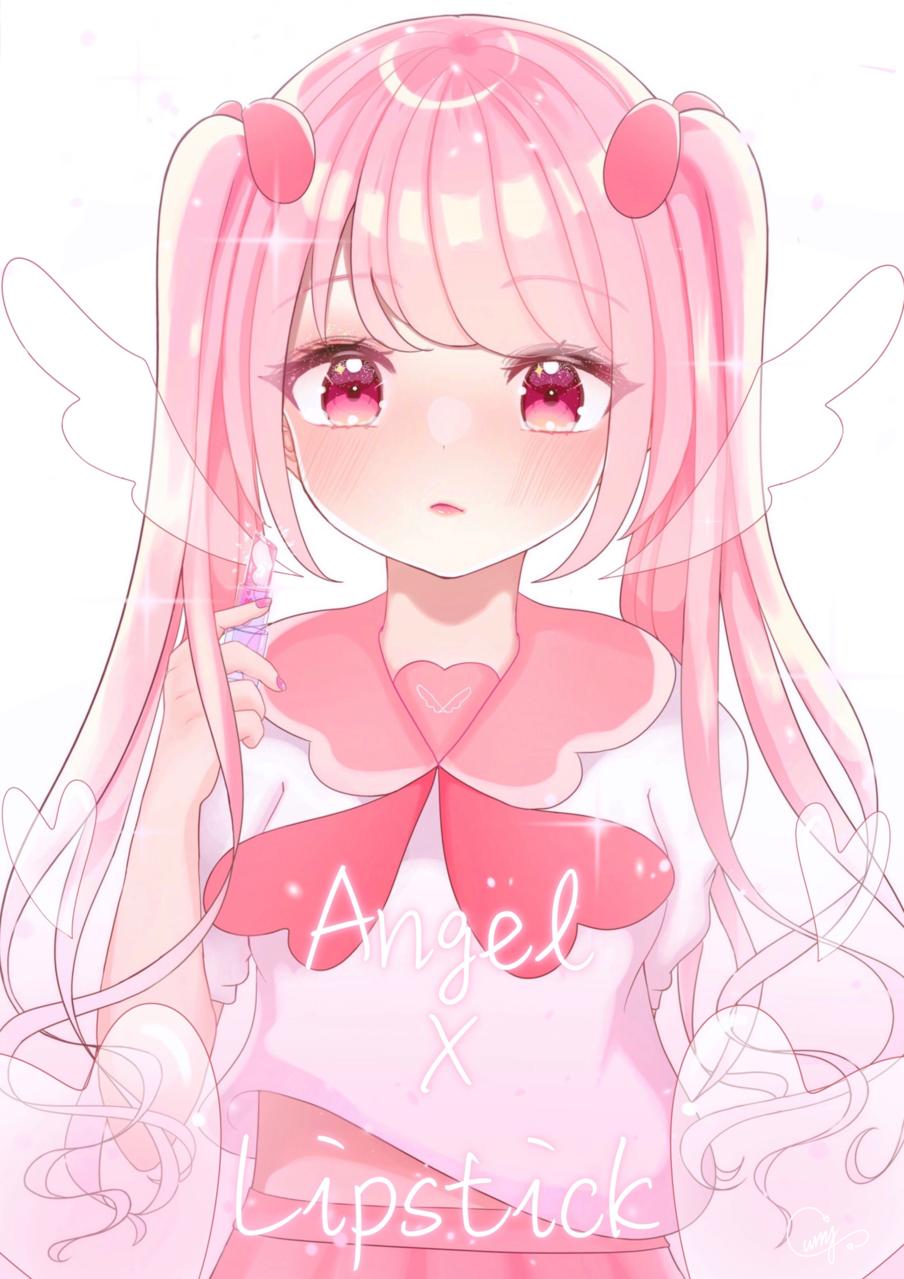 天使のリップ