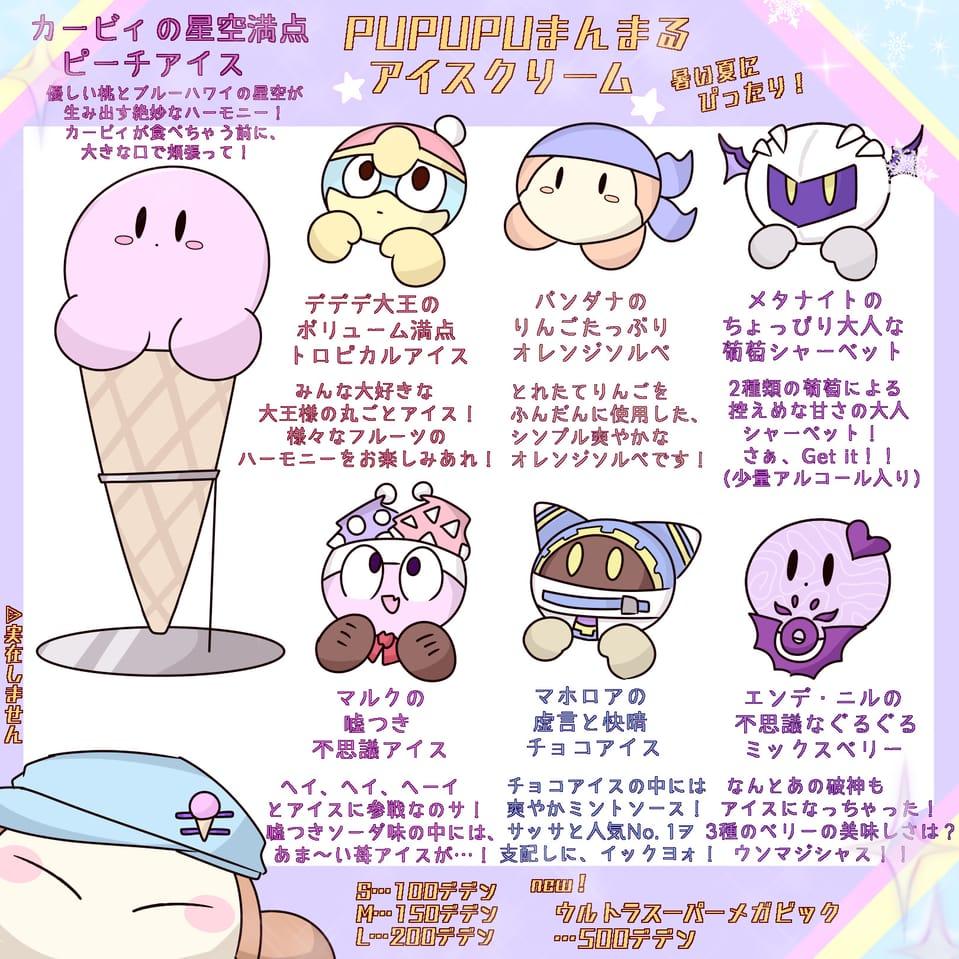 カービィちゃんアイス🍨 Illust of ちょこまし±0 Kirby'sDreamLand