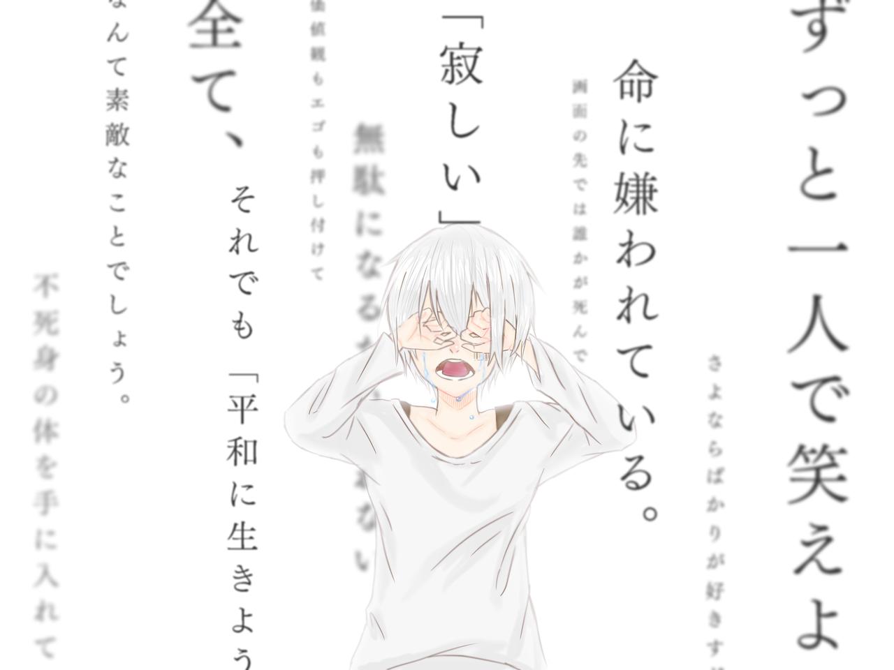 命 に 嫌 われ て いる amazarashi