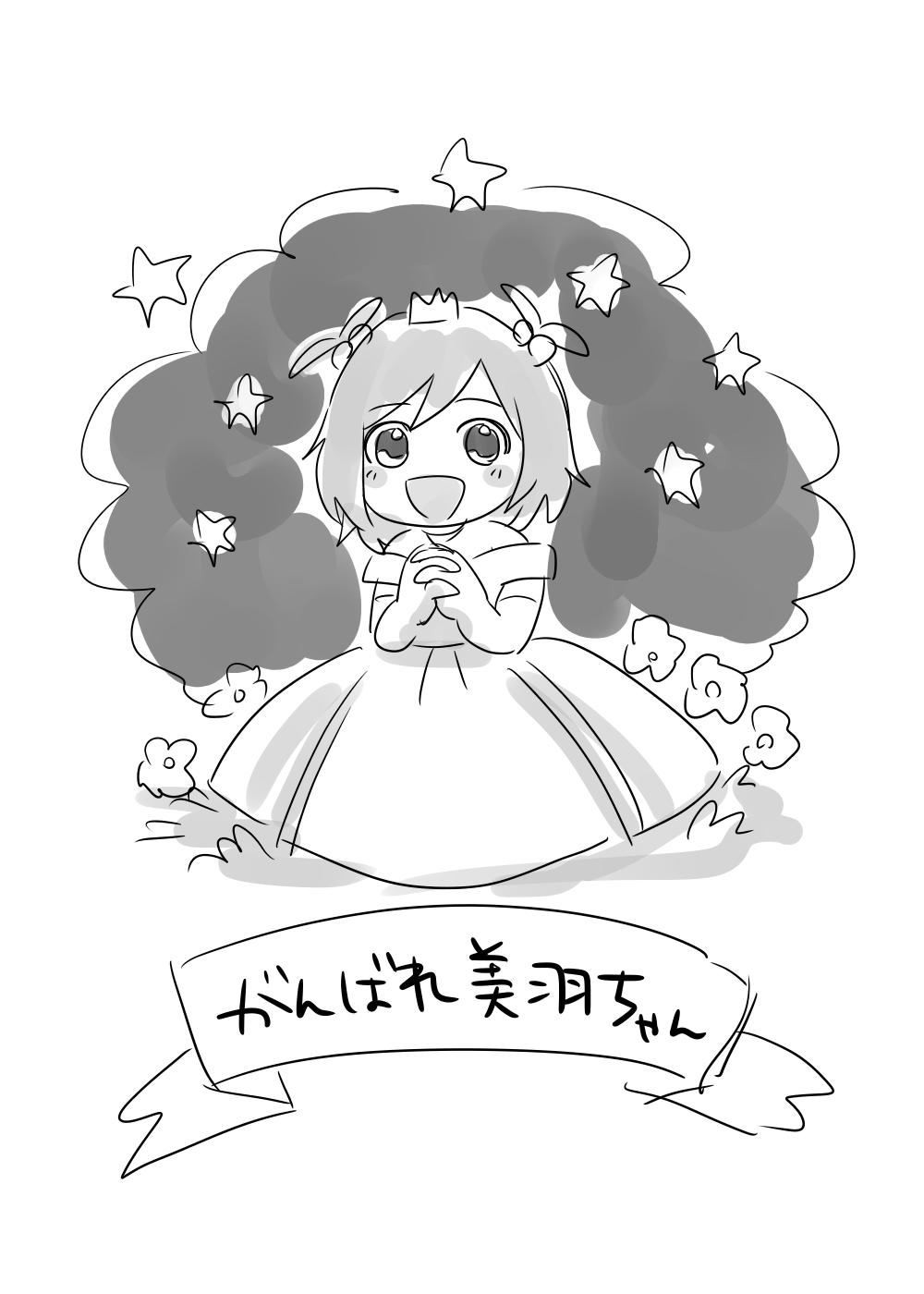 めしうまたろう/【ゆるキャラ大集合】がんばれ美羽ちゃん