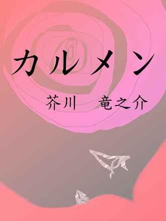 煙草と悪魔 - 芥川竜之介 作品集...