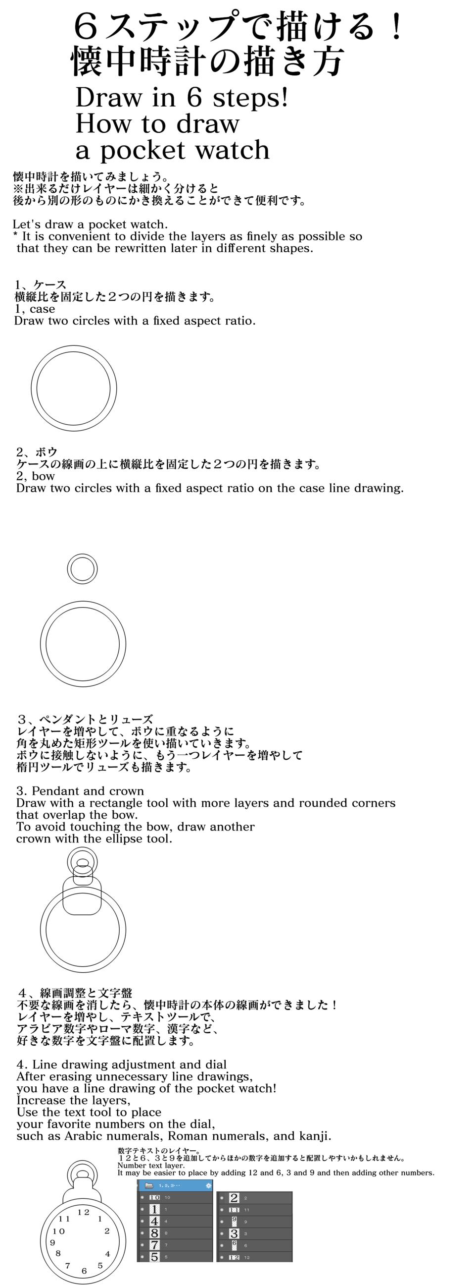 6ステップで描ける懐中時計の描き方 線画と文字盤編(Line、 dial/with English)