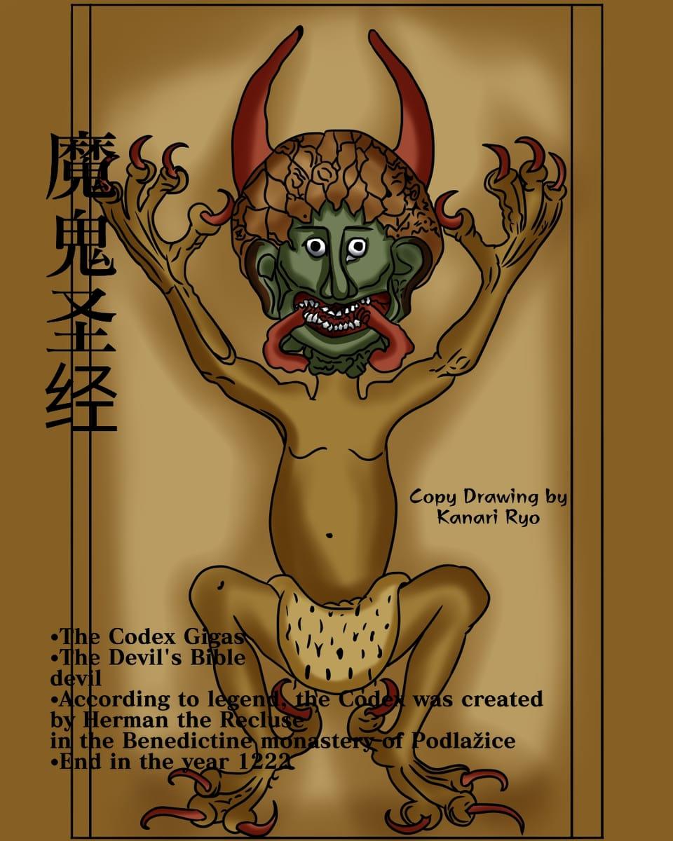 魔鬼圣经 The Devil's Bible of 1229 year Illust of かなり_KanariRyo1991 copy illustration Copydrawings Copydraw 模写 Copydrawing