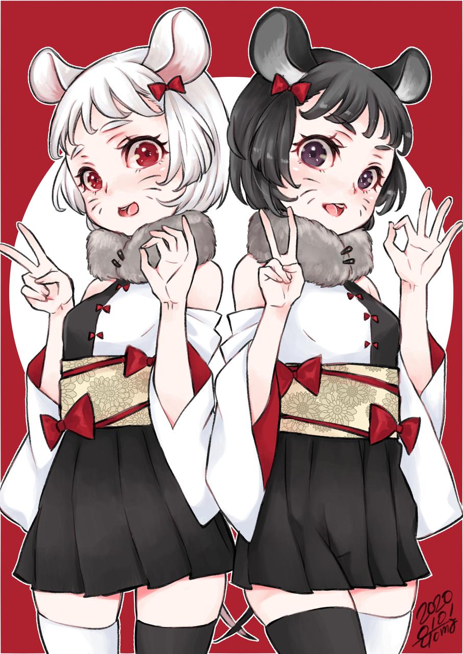 2020子双子