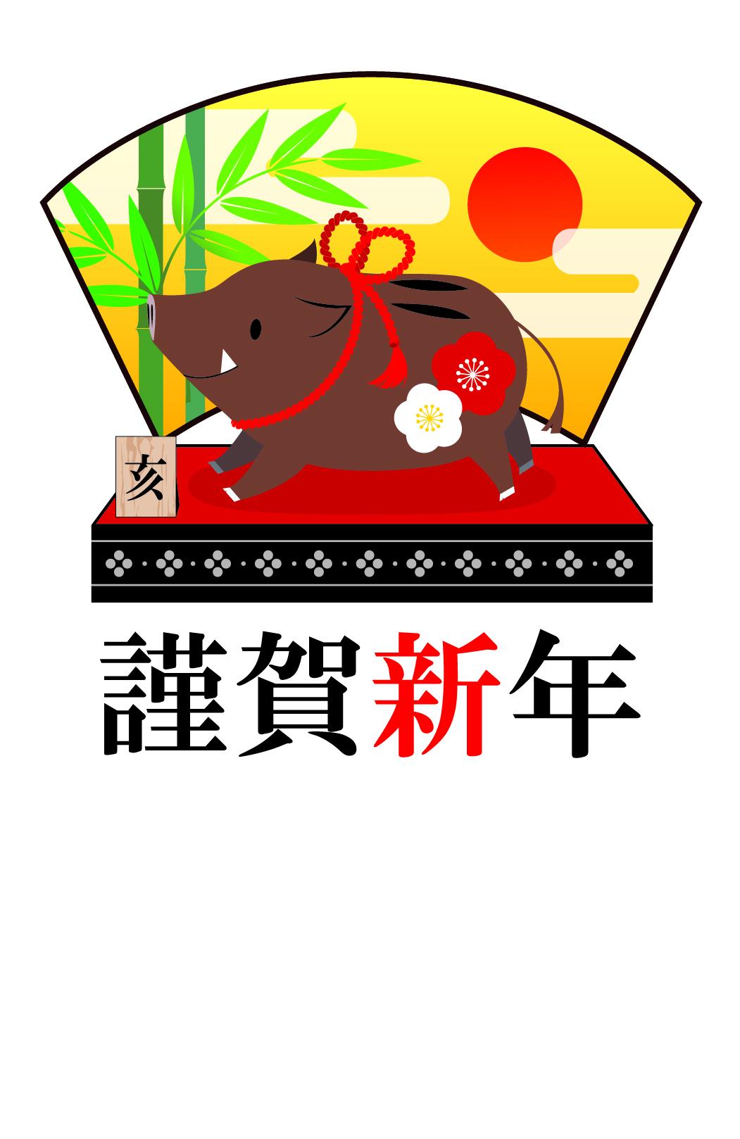 HAGI/謹賀新年