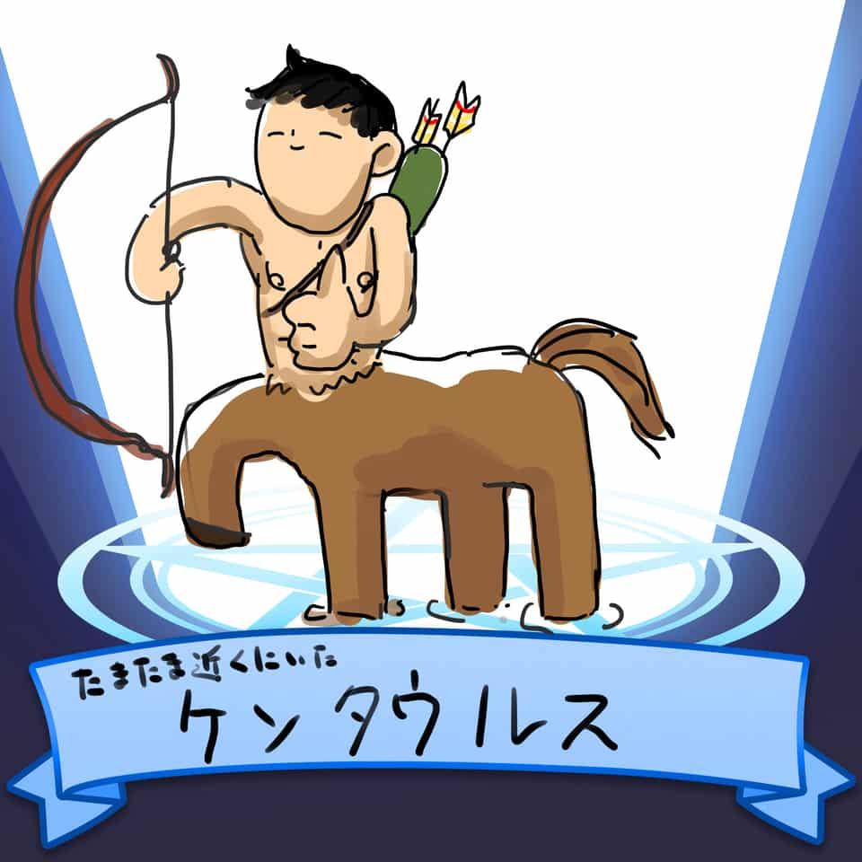 ケンタウロス Illust of ほうじ茶 SoBadItsGood