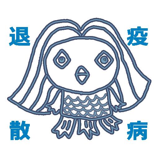 あまびえさま Illust of すぃりゅう Digital_Fireworks 疫病退散 oc アマビエチャレンジ アマビエ様 花火
