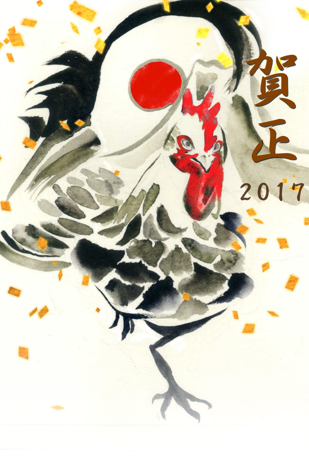 ゆずあり/年賀状 2017 鶏