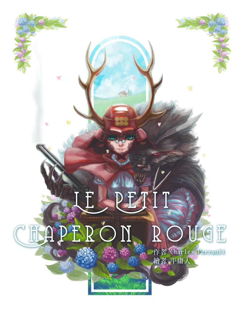 Le Petit Chaperon rouge Illust of 平庸人 11thCoverArtContest