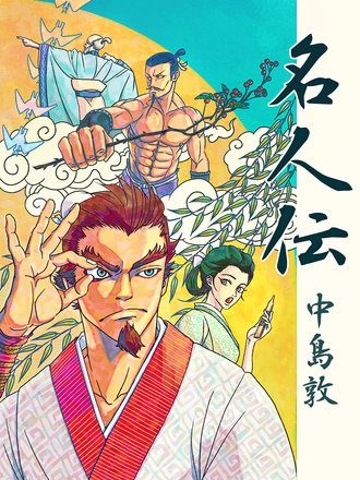 名人伝 - 中島敦 作品集|Novels...