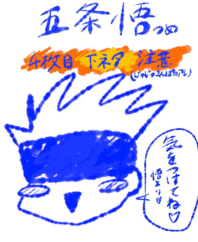 G.T.G詰 Illust of りりもん SatoruGojō doodle JujutsuKaisen