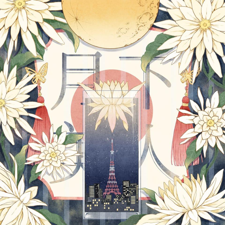 月下美人の焼酎漬けと東京の夜 Illust of ましろむさし ドリンク moon 東京タワー 月下美人