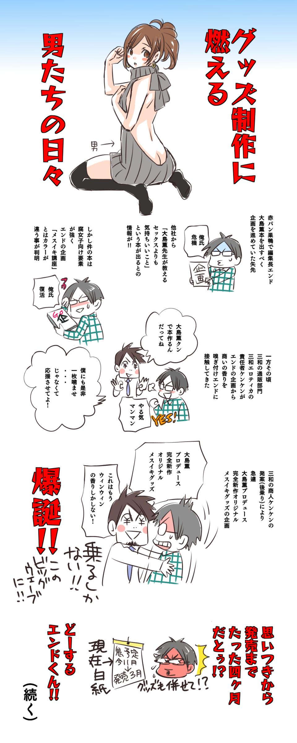 ゲイ 漫画 メスイキ イキ