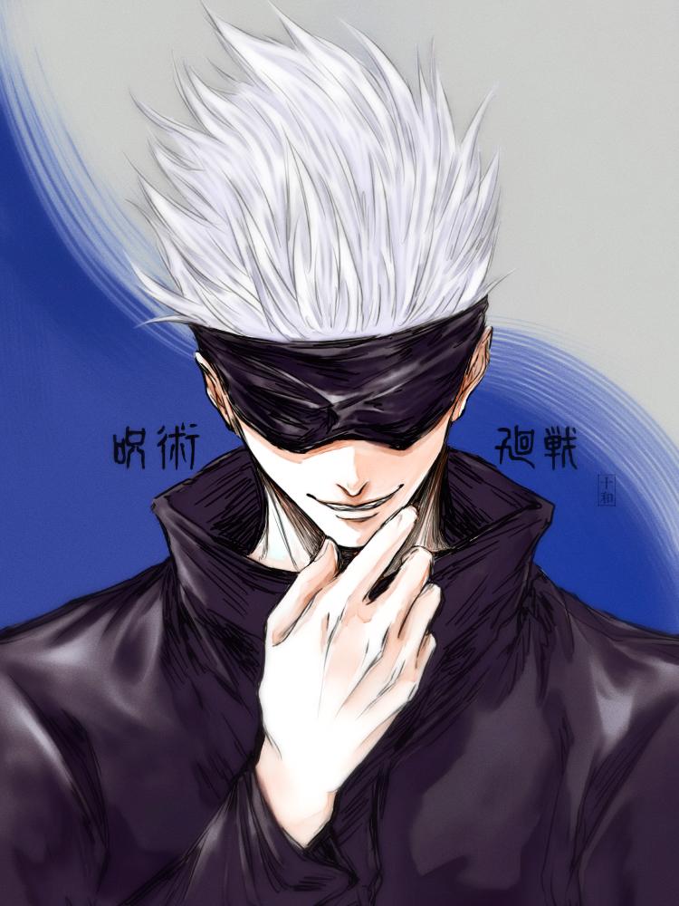 五条先生 Illust of 十和 JujutsuKaisenFanartContest JujutsuKaisen SatoruGojō