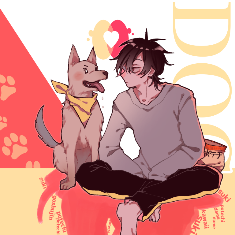 LOVE DOG Illust of 菅田 DOGvsCAT_DOG dog boy