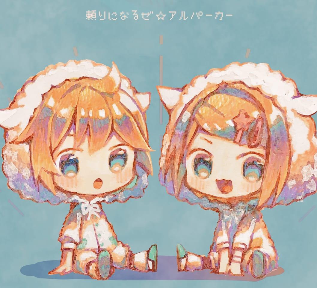 頼りになるぜ☆アルパーカー! Illust of レヅキ Kagamine_Rin KagamineLen