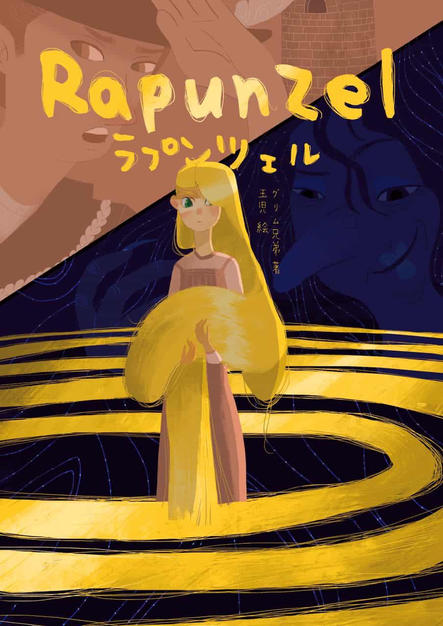玉児/Rapunzel