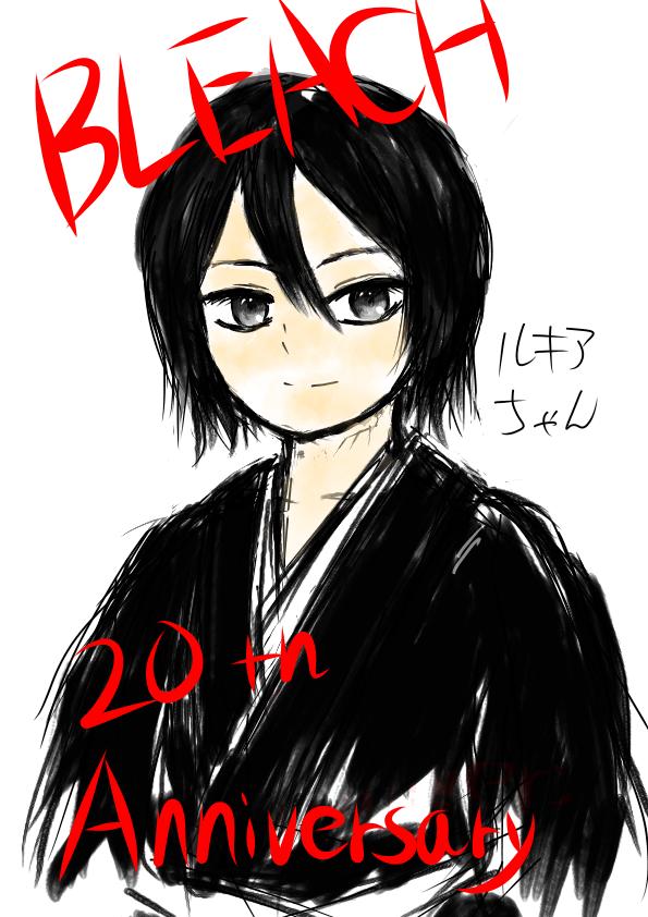 BLEACH20thAnnivesary Illust of 嫺やか medibangpaint BLEACH fanart RukiaKuchiki