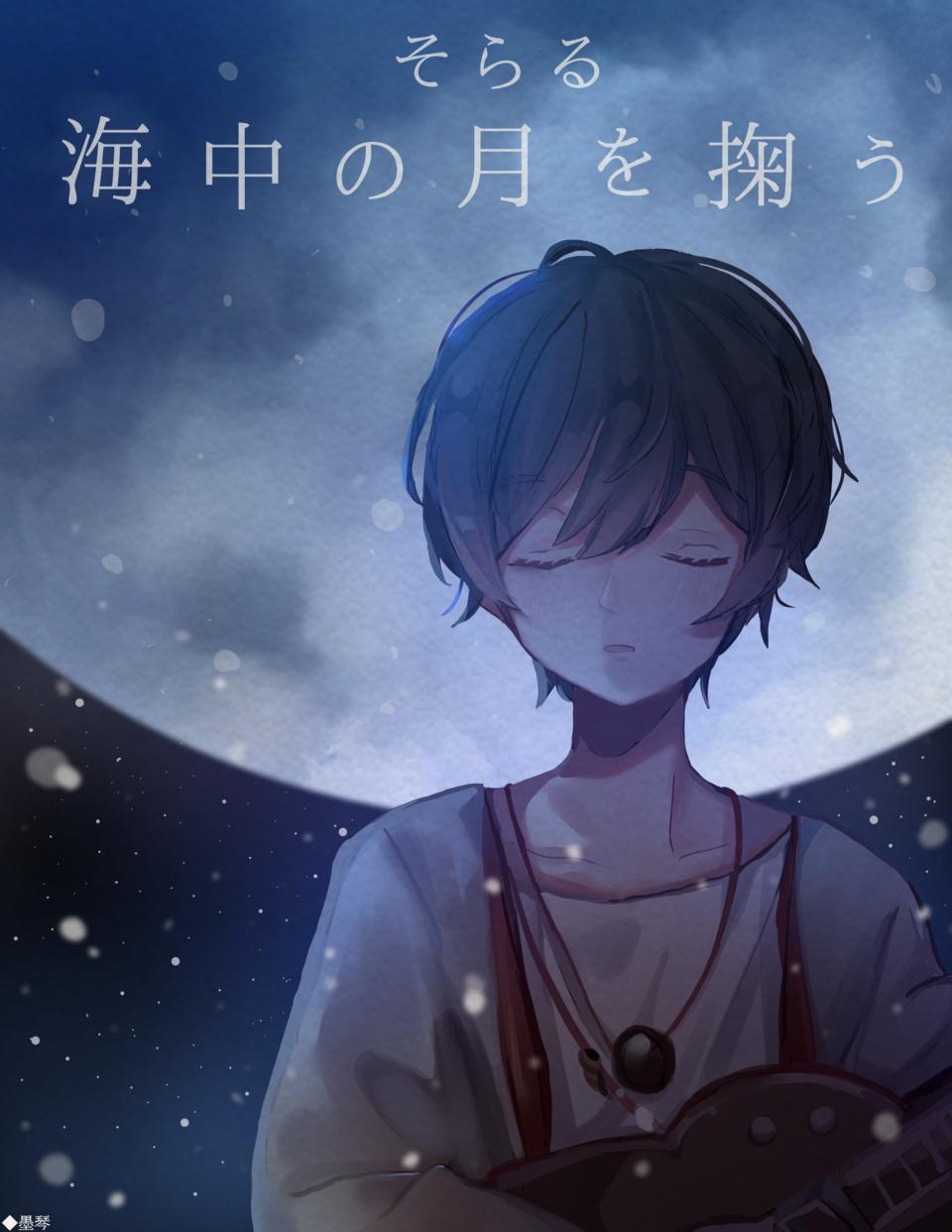 海中の月を掬う