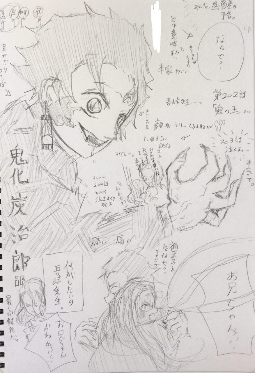 詰め詰め炭治郎鬼化 Illust of 御神酒蜜柑by Whereabouts Art Director KimetsunoYaiba anime KamadoTanjirou animefanart 鬼化