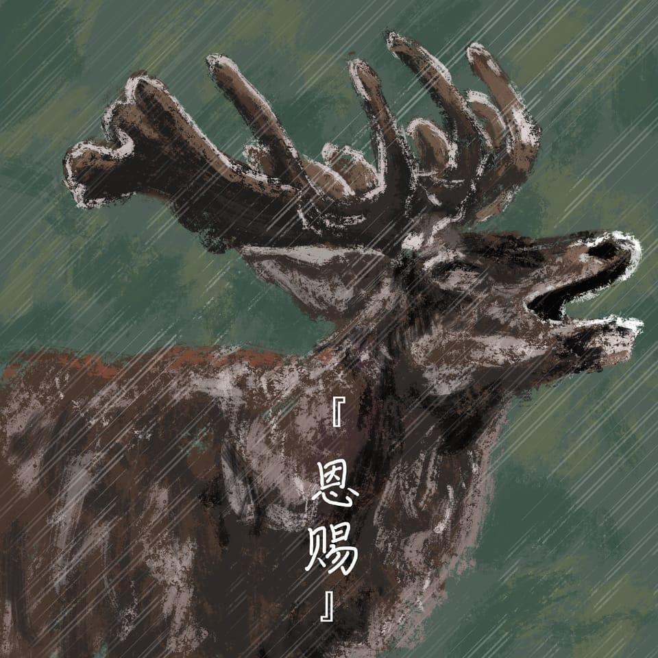 gift/贈り物 Illust of 三水亘 animal