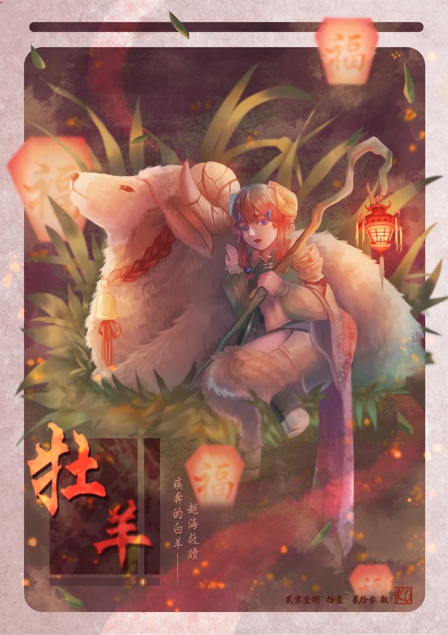 十二星座系列-牡羊座 Illust of 高0 Kozu
