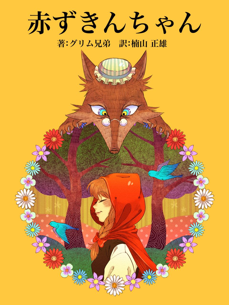 ツクコ/赤ずきんちゃん