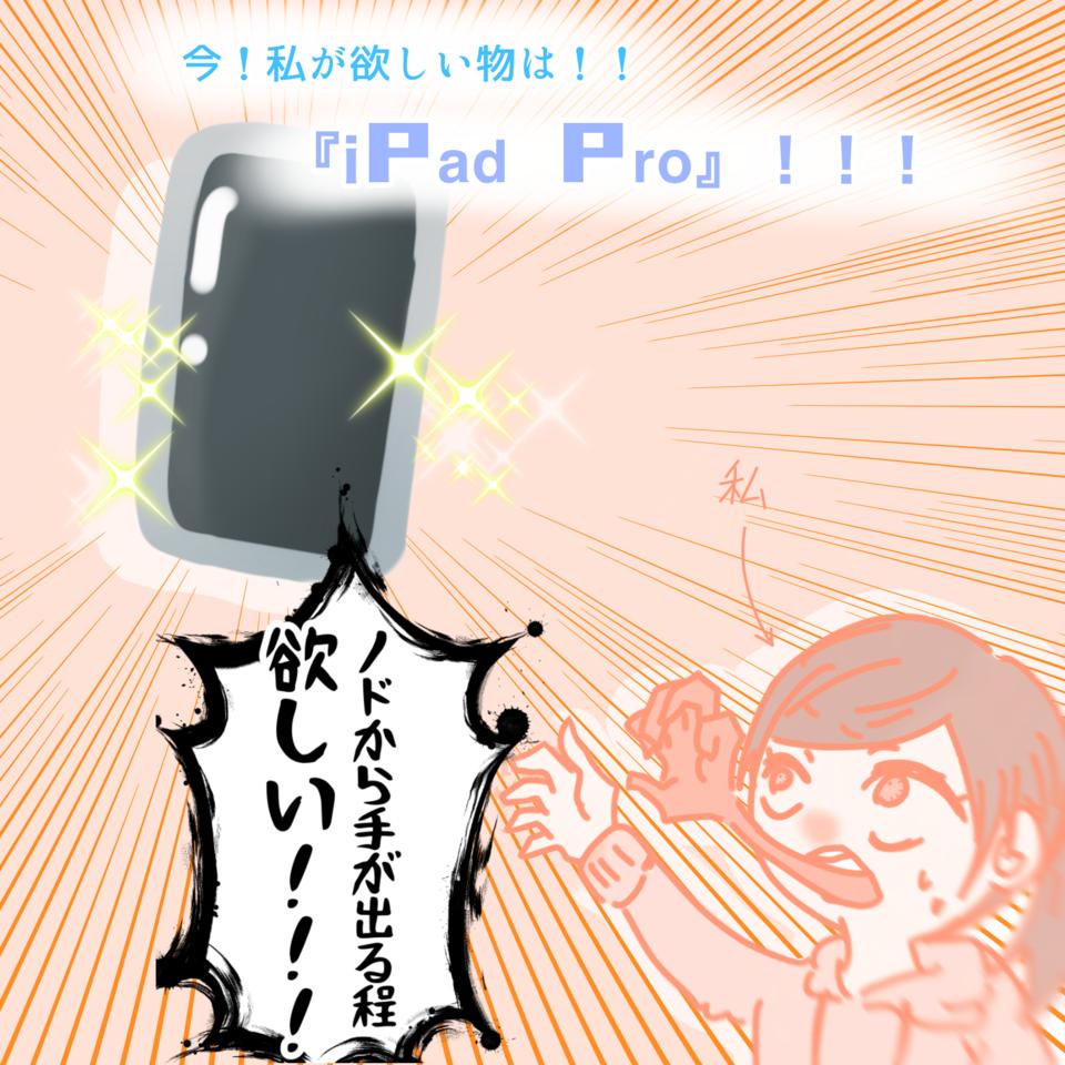 iPadPro、欲しいですさんたさん… ( ∩•̥ω∩)チラッ Illust of 巌 えん@無浮上(テスト期間中) giftyouwant2020 giftyouwant2020:10000YenGift 指描き iPadPro