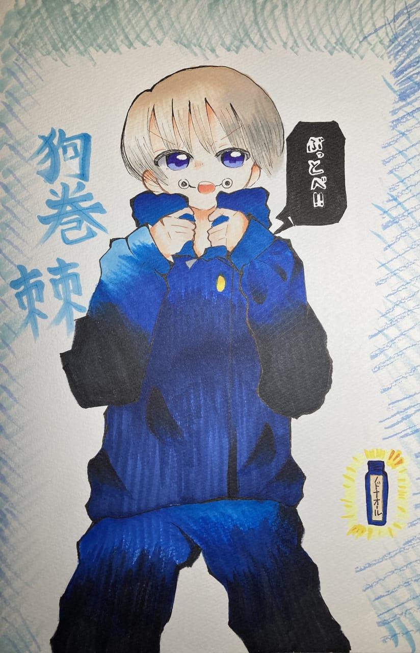 『ぶっとべ…!!』 Illust of ラヴィ#アナログ同盟 Copic fanart 狗巻棘 boy アナログ JujutsuKaisen
