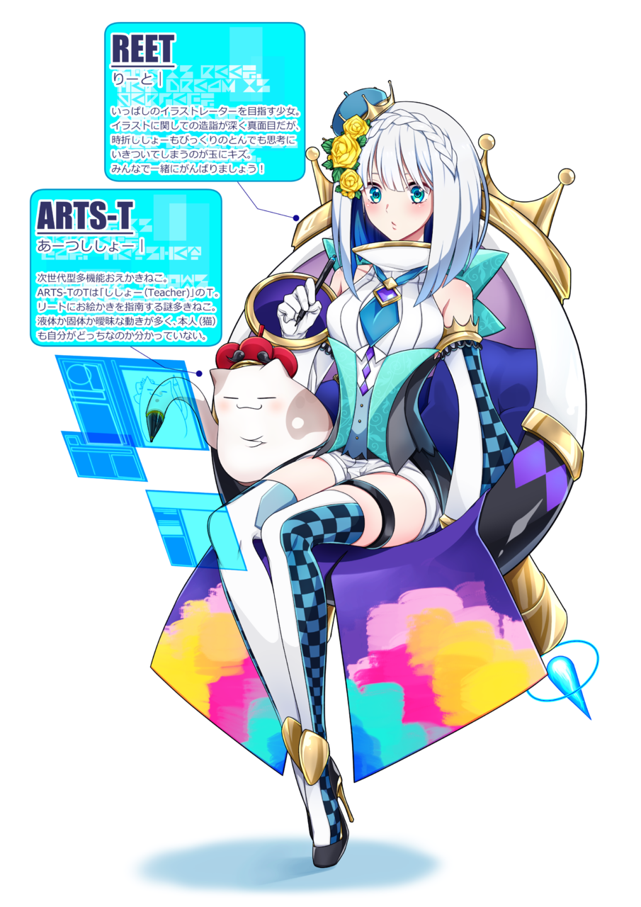ARTS-T&REET Illust of 樹 慧一 ARTstreet_Design