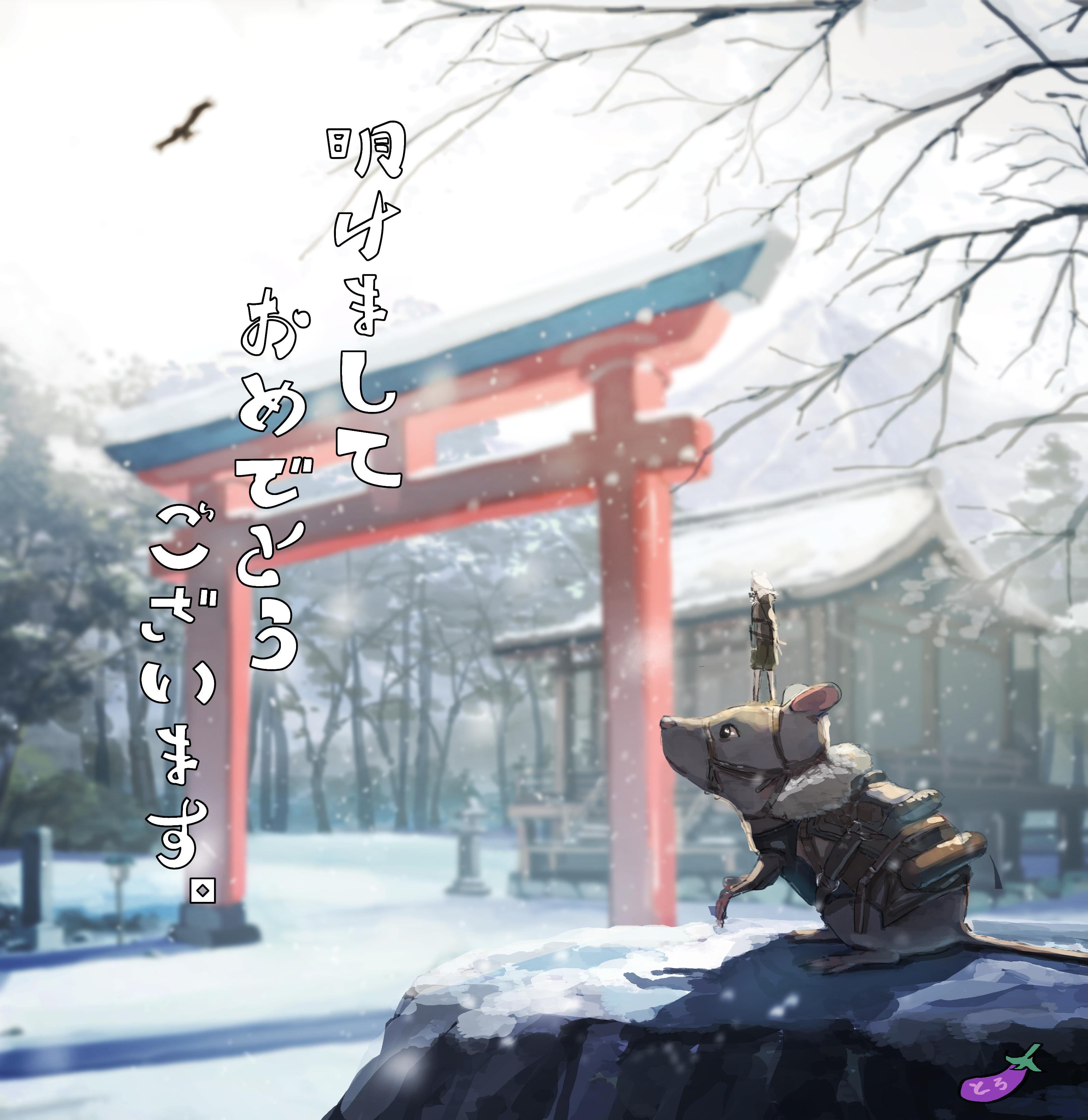 新年の象徴/カキカキ