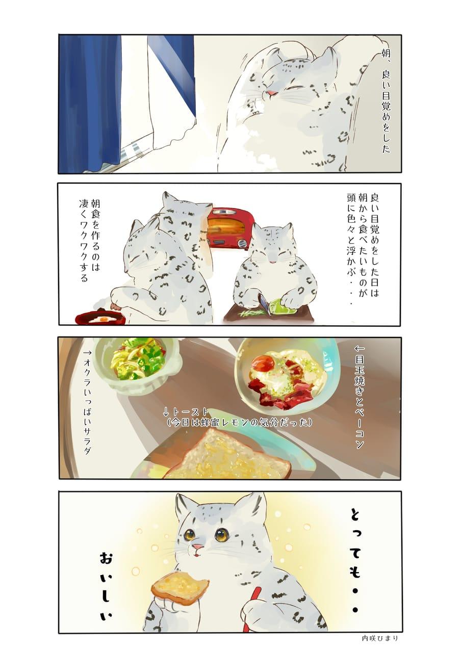 いい朝を迎えた Illust of 内咲ひまり 日常 四コマ漫画 ユキヒョウ original animal oc