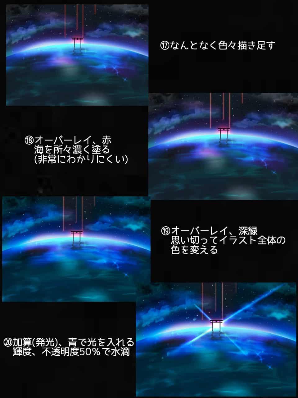 風景画の描き方 Illust of ぽぽうどん Post_Multiple_Images_Contest 夜空 sky 風景画 star 描き方 starry_sky iPad_raffle scenery sea