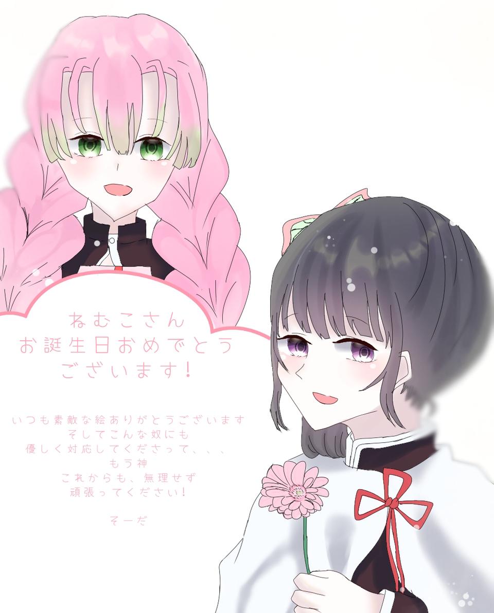 ねむこさんハピバ! Illust of しししらせ KanrojiMitsuri birthday TsuyuriKanao KimetsunoYaiba 課題増えた
