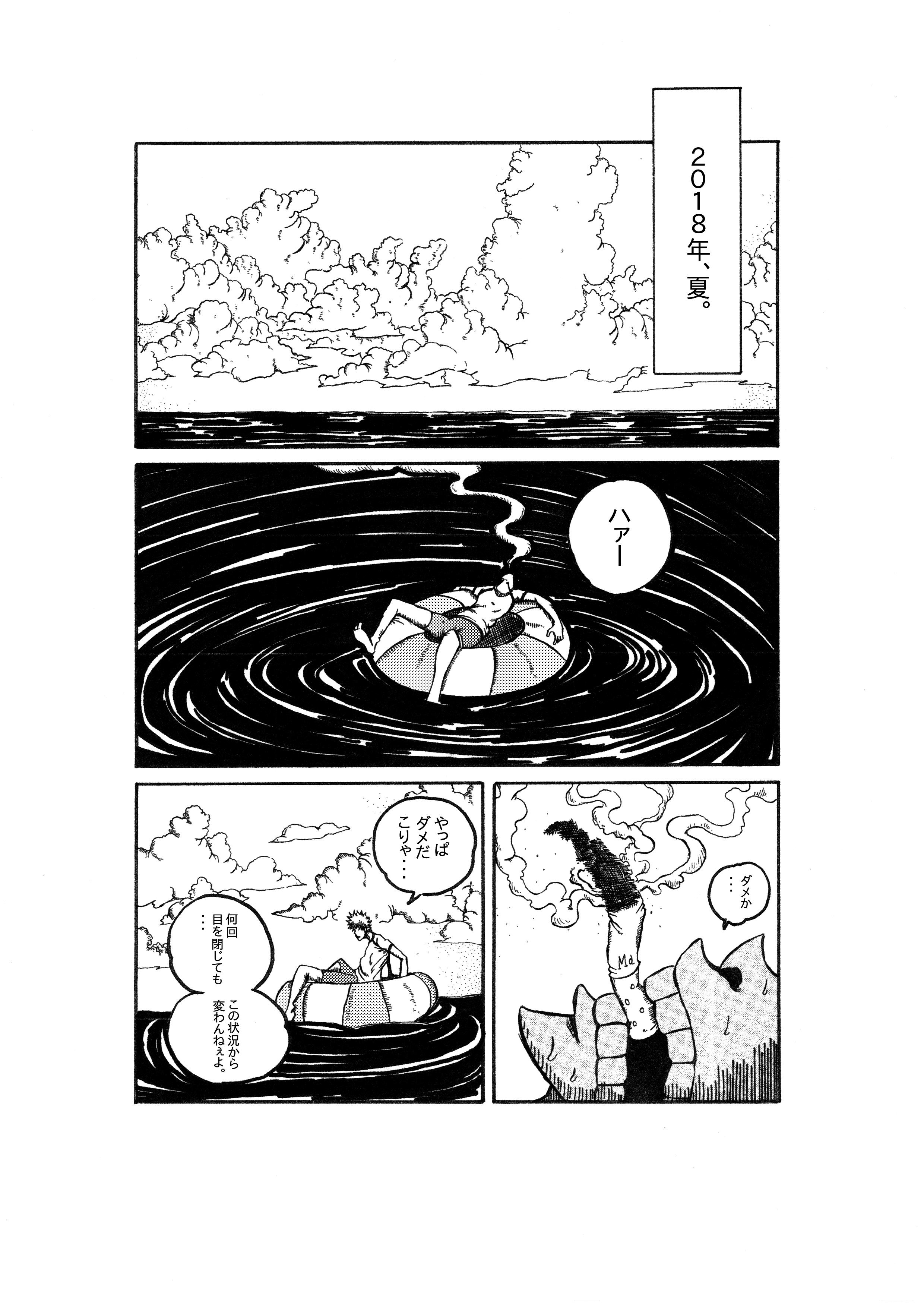eito/バベルゲーム
