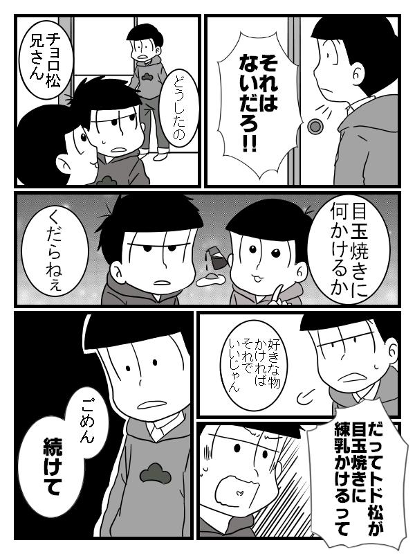 おそ松さんコピペbot おちゃからだすこやかw イラスト アート