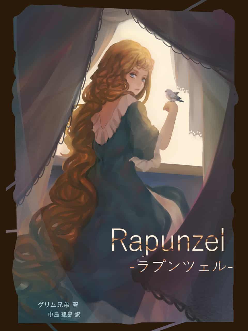 ラプンツェル Illust of 時椏Arsha 11thCoverArtContest Rapunzel