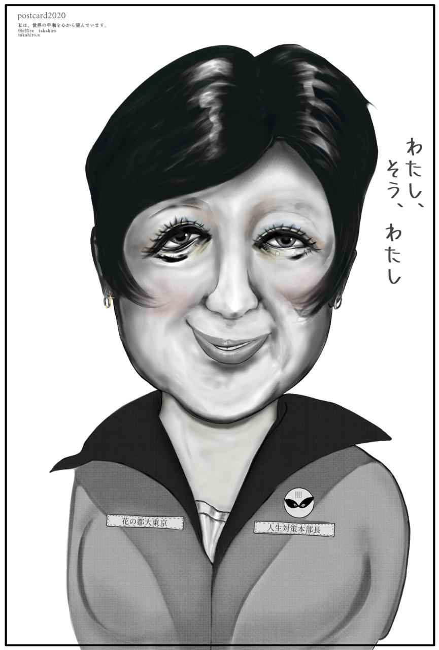 闇シリーズ?わたしそうわたし Illust of @オフィス・タカヒロ ポストカード アイビスペイント
