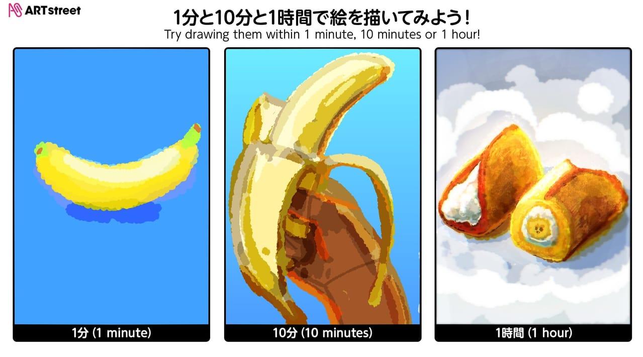 バナナ! Illust of ノーデル iChallenge yellow バナナ