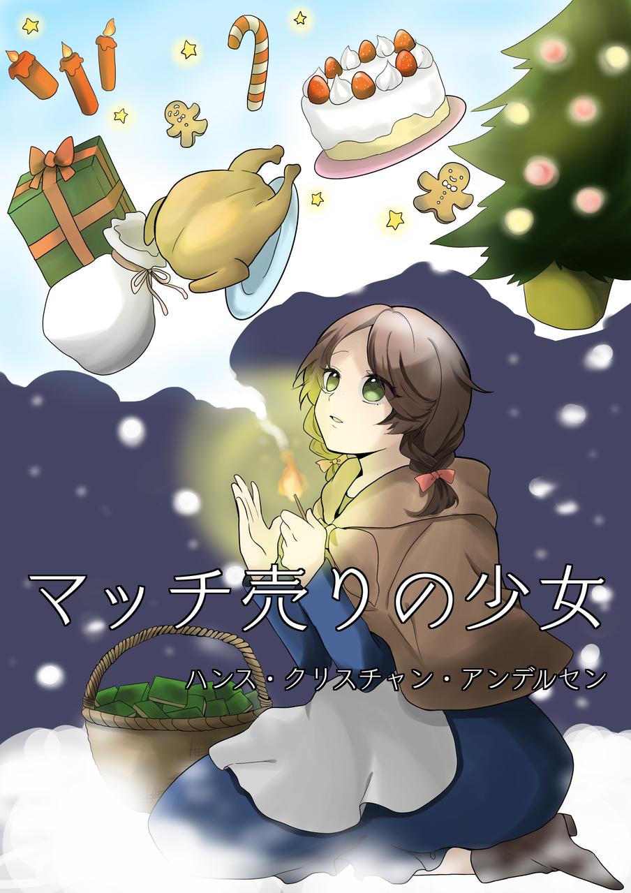 マッチ売りの少女 Illust of 鈴花 Nov.2019Contest medibangpaint